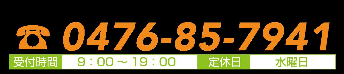 tel:0476-85-7941