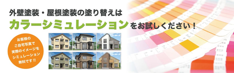 外壁塗装・屋根塗装ならカラーシミュレーションをお試しください