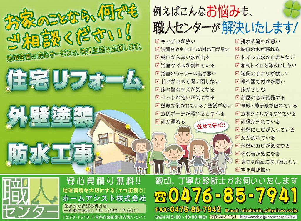201209_HOMEA_B5_02