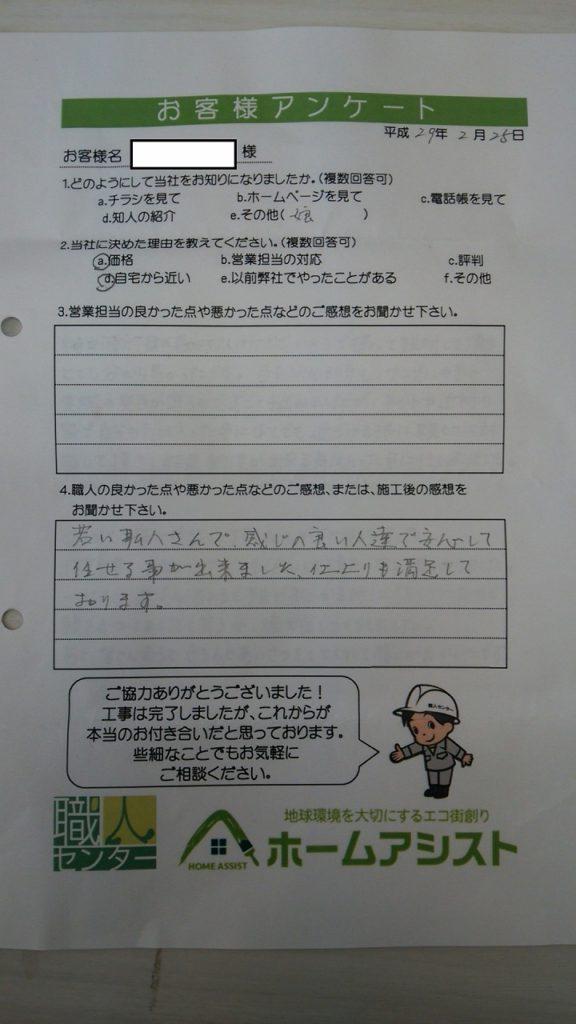 野中義信様アンケート様DSC_0182