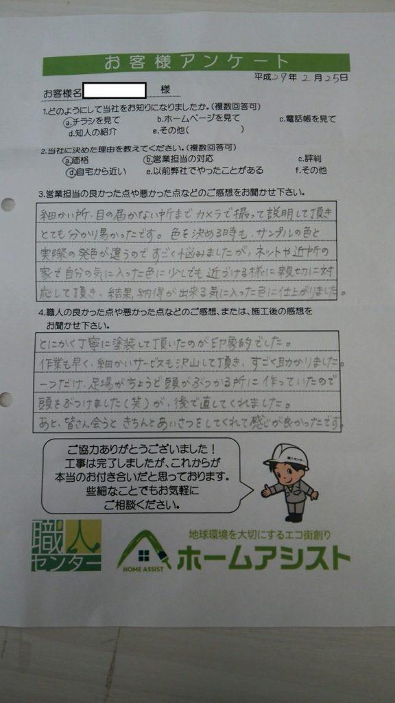 野中みどり様アンケートDSC_0183