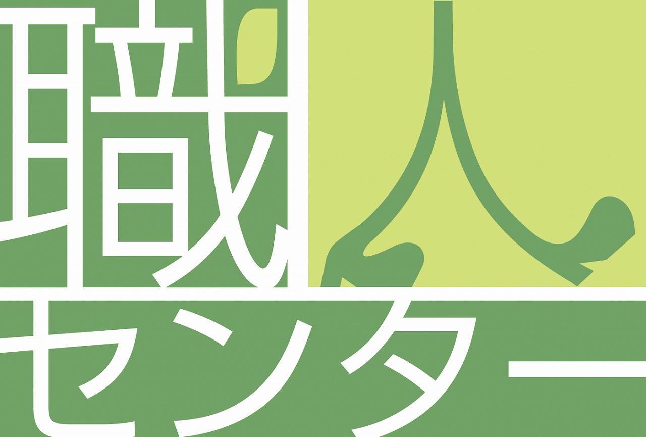 shokunin_logo