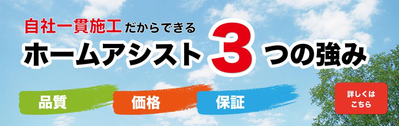 """""""3つの強み"""""""