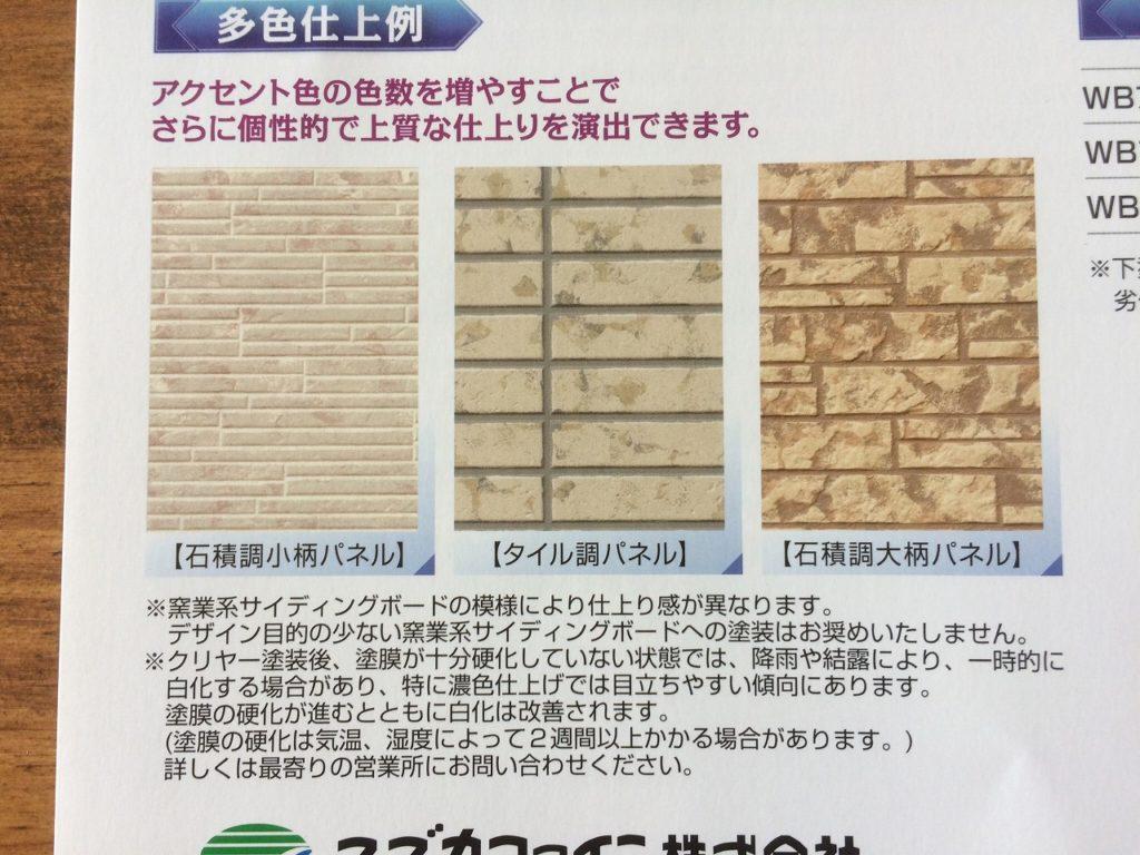外壁塗装,サイディングの模様を残す