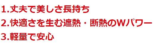 屋根リフォーム,カバー工法 (3)