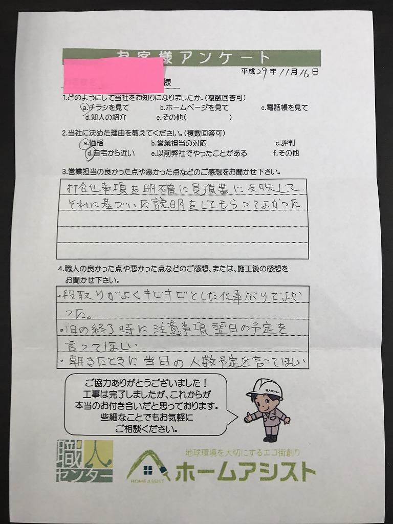 翠田様アンケート