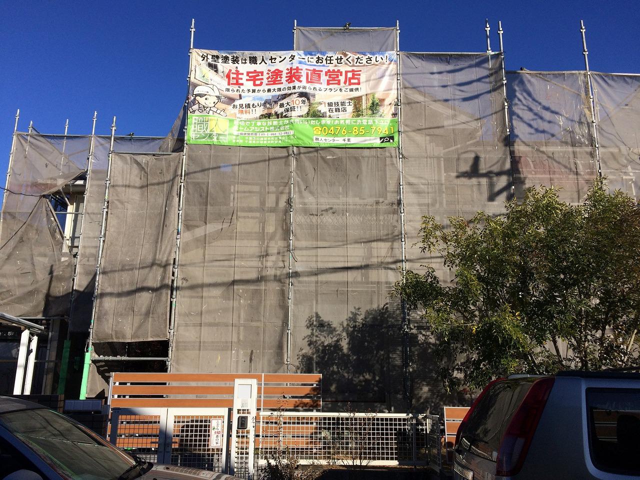 印旛郡,外壁塗装