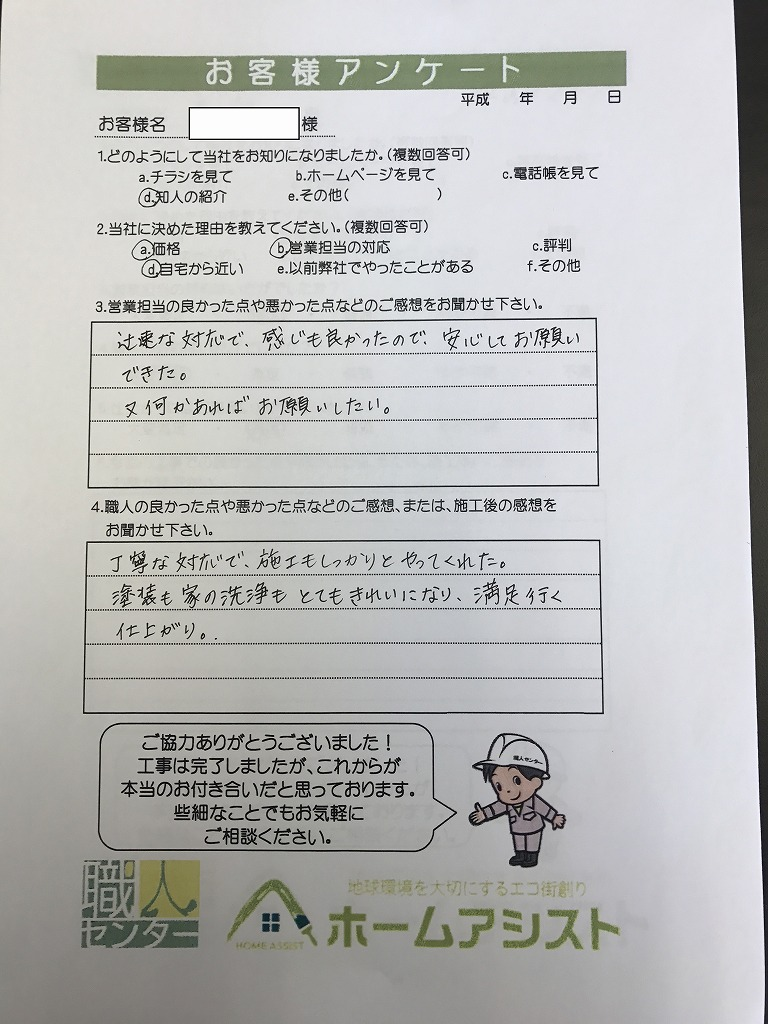 黒澤様アンケート