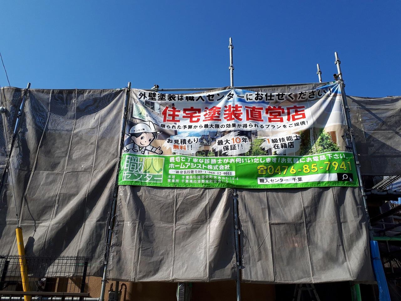 千葉県印旛郡,外壁塗装,リフォーム (26)