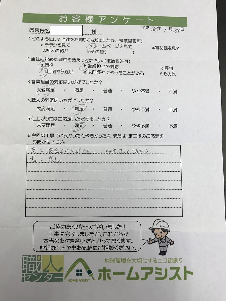 齋藤様アンケート