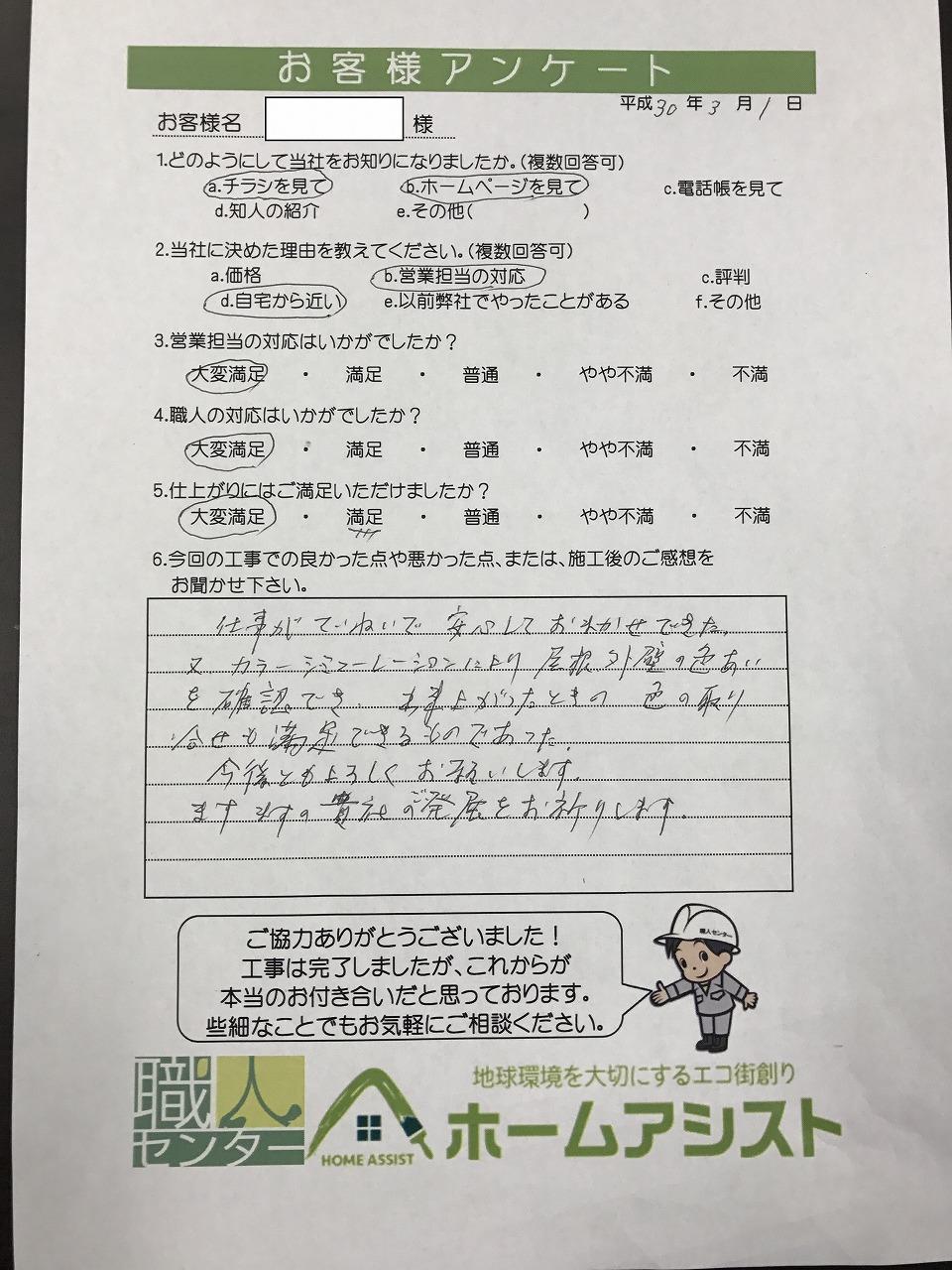 堀井様アンケート