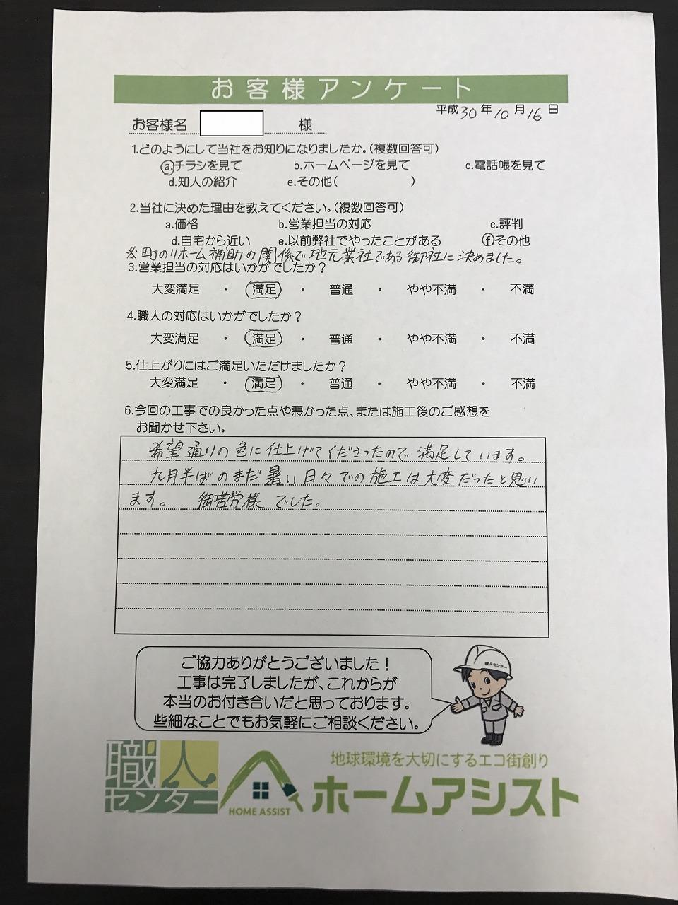 久保田様アンケート